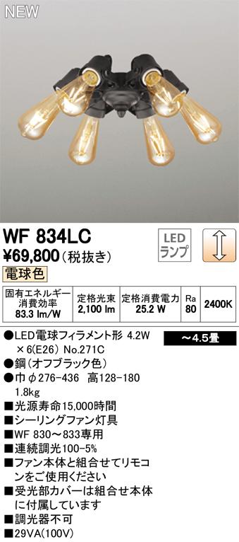 WF834LCLEDシーリングファン用灯具調光可 電球色 フィラメントランプ×6灯オーデリック 照明器具