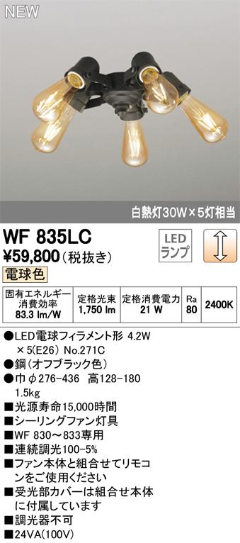 WF835LCLEDシーリングファン用灯具調光可 電球色 フィラメントランプ×5灯オーデリック 照明器具