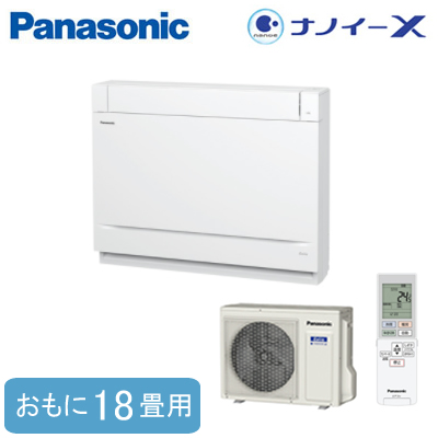 XCS-569CY2-W/S (おもに18畳用)Panasonic 床置きエアコン ハウジングエアコン 住宅設備用 取付工事費別途