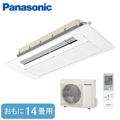XCS-UB407CC2/S (おもに14畳用)Panasonic 天井ビルトインエアコン 寒冷地向け フル暖Eolia UBシリーズ<1方向タイプ> ハウジングエアコン 住宅設備用 取付工事費別途