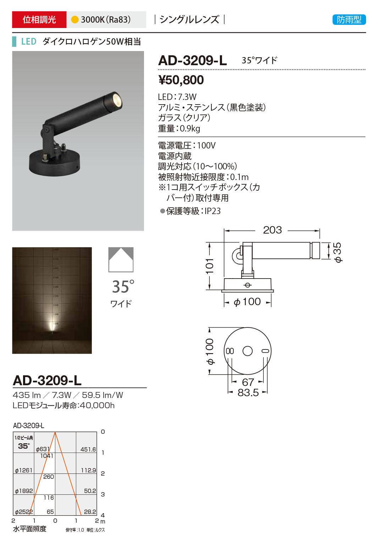 AD-3209-L 山田照明 照明器具 エクステリア LED一体型スポットライト コンパクト35 調光 シングルレンズ 防雨型 ワイド ダイクロハロゲン50W相当 電球色 AD-3209-L