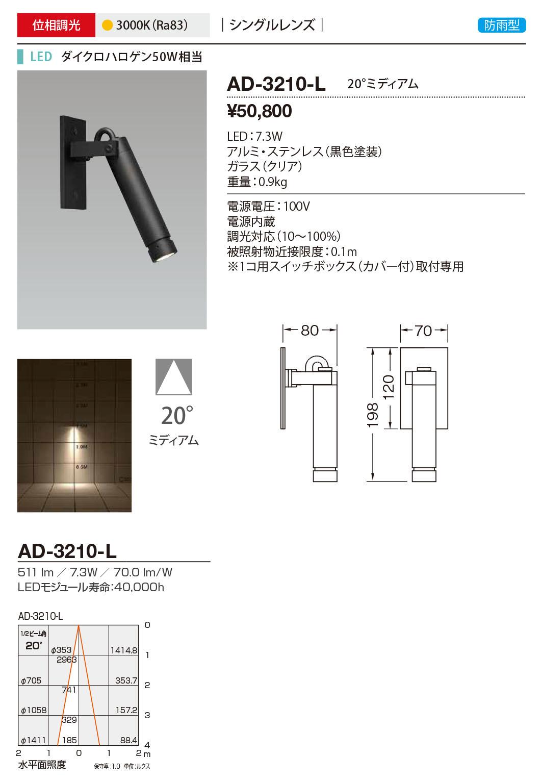 AD-3210-L 山田照明 照明器具 エクステリア LED一体型スポットライト コンパクト35 調光 シングルレンズ 防雨型 ミディアム ダイクロハロゲン50W相当 電球色 AD-3210-L