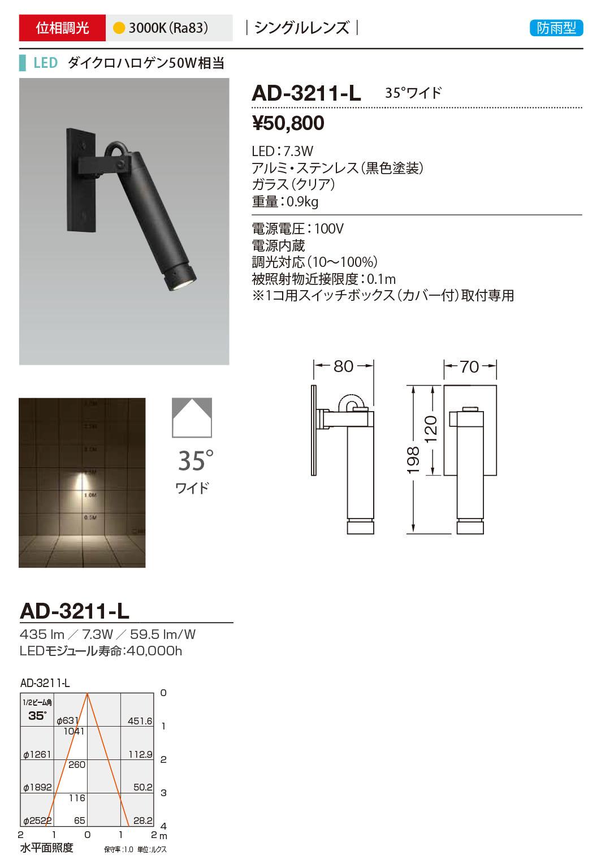 AD-3211-L 山田照明 照明器具 エクステリア LED一体型スポットライト コンパクト35 調光 シングルレンズ 防雨型 ワイド ダイクロハロゲン50W相当 電球色 AD-3211-L