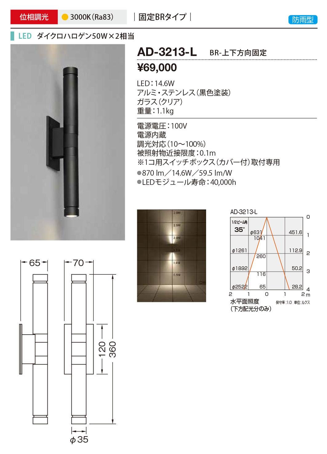 AD-3213-L 山田照明 照明器具 エクステリア LED一体型スポットライト コンパクト35 調光 BR上下方向固定 防雨型 ダイクロハロゲン50W×2相当 電球色 AD-3213-L