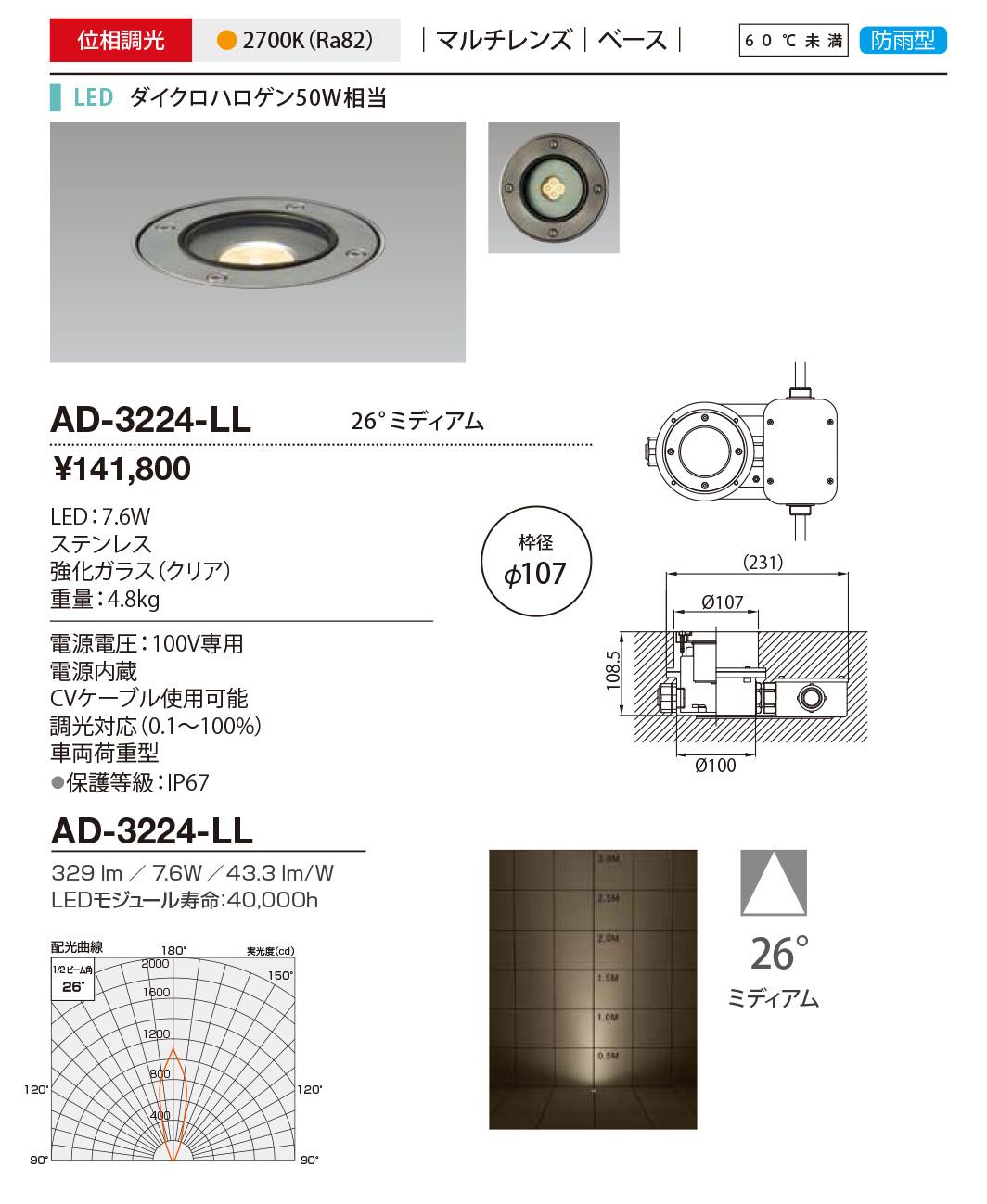 AD-3224-LL 山田照明 照明器具 エクステリア LED一体型バリードライト φ107 調光 マルチレンズ ベース車両荷重型 防雨型 ミディアム ダイクロハロゲン50W相当 電球色 AD-3224-LL