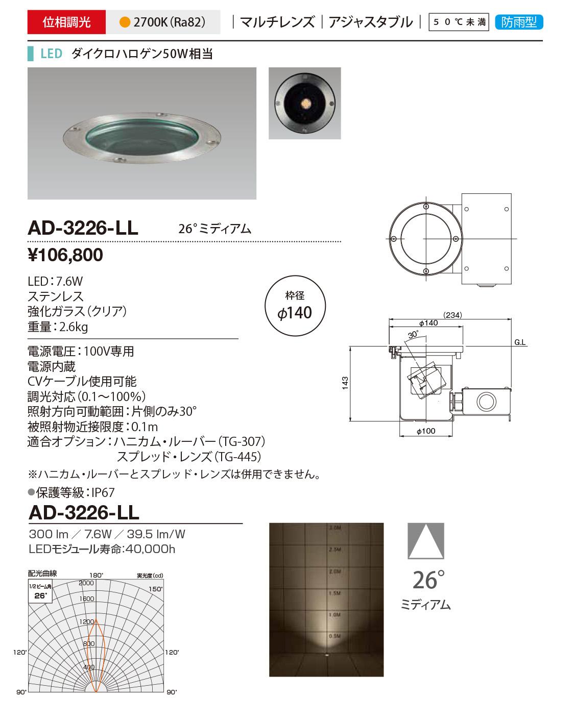 AD-3226-LL 山田照明 照明器具 エクステリア LED一体型バリードライト φ140 調光 マルチレンズ アジャスタブル 防雨型 ミディアム ダイクロハロゲン50W相当 電球色 AD-3226-LL