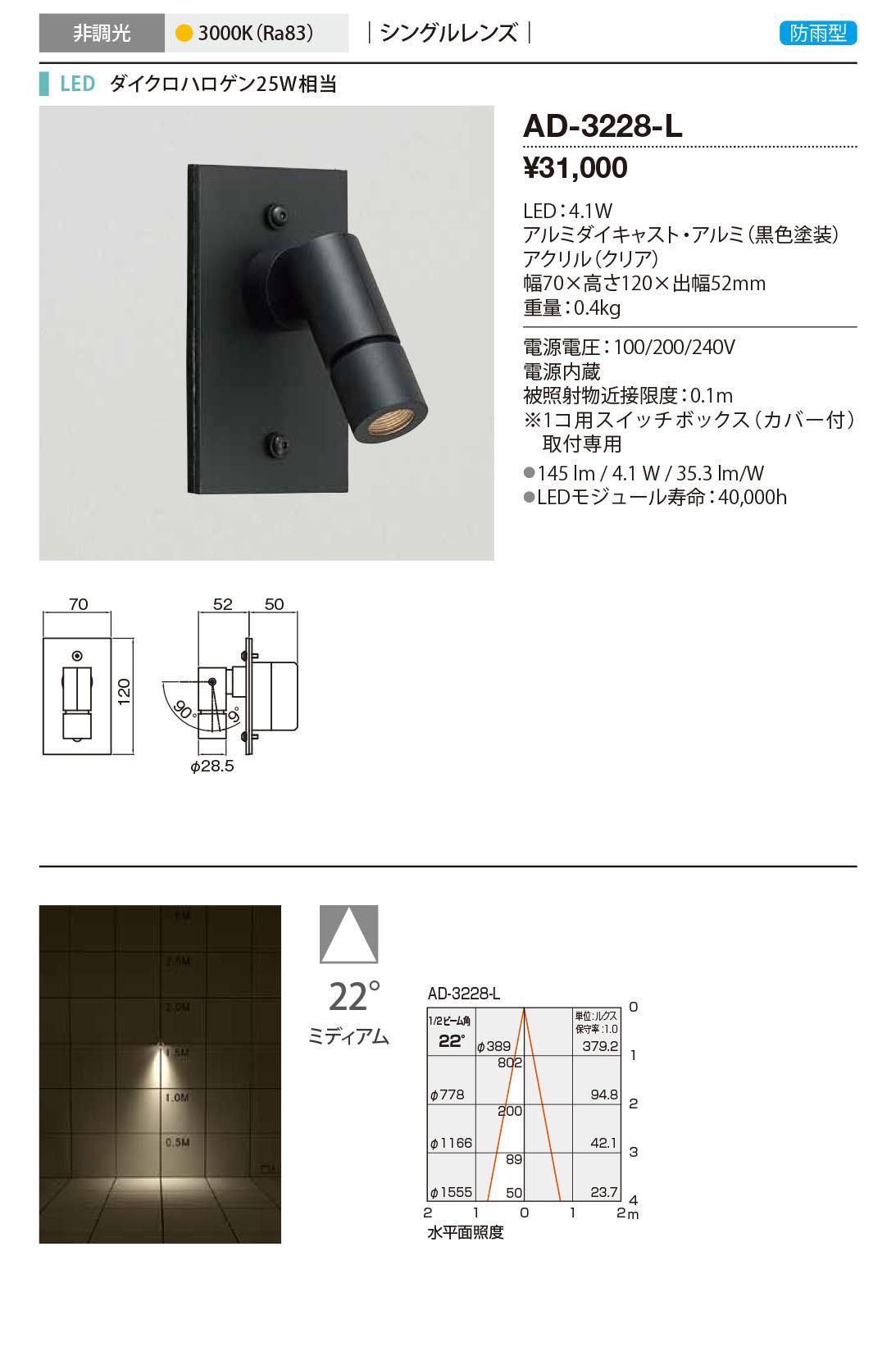 AD-3228-L 山田照明 照明器具 エクステリア LED一体型スポットライト コンパクト28 非調光 シングルレンズ 防雨型 ミディアム ダイクロハロゲン25W相当 電球色 AD-3228-L