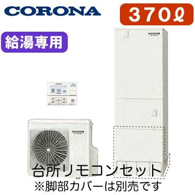 CHP-37NY2 【台所リモコン付】 コロナ エコキュート スタンダードタイプ 370L 給湯専用タイプ CHP-37NY2