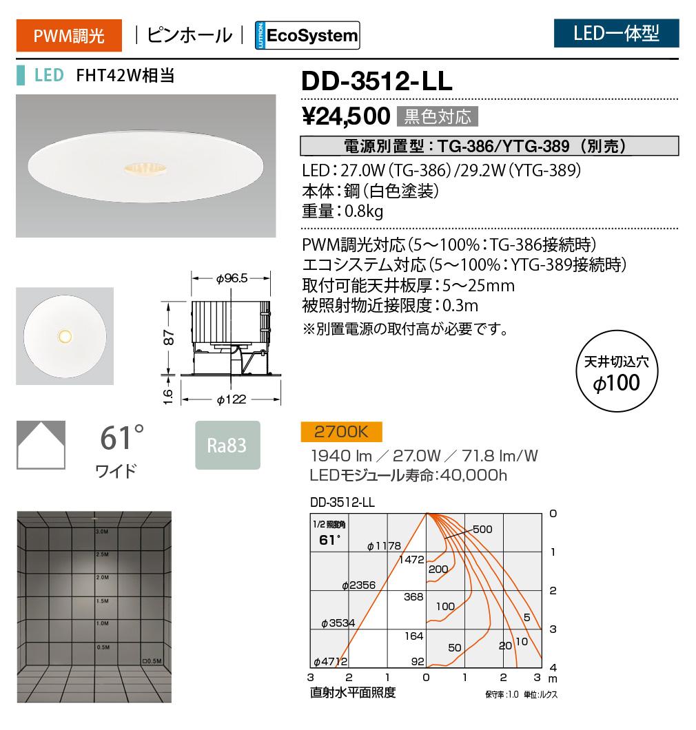 DD-3512-LL 山田照明 照明器具 LED一体型ダウンライト ピンホール Unicorn NEO 100 調光 FHT42W相当 電球色 DD-3512-LL
