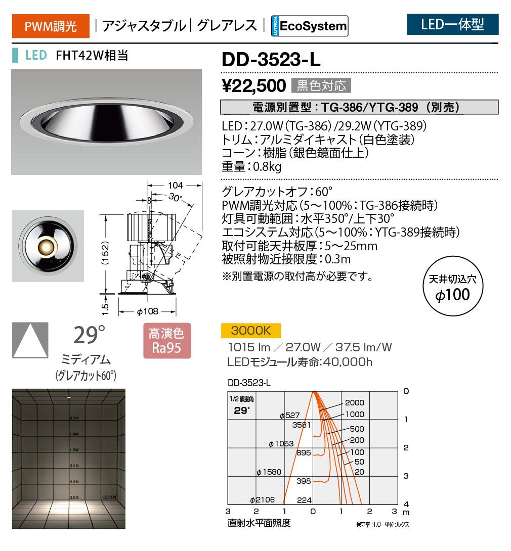 DD-3523-L 山田照明 照明器具 LED一体型ダウンライト アジャスタブル Unicorn NEO 100 調光 グレアレス 高演色 FHT42W相当 電球色 DD-3523-L