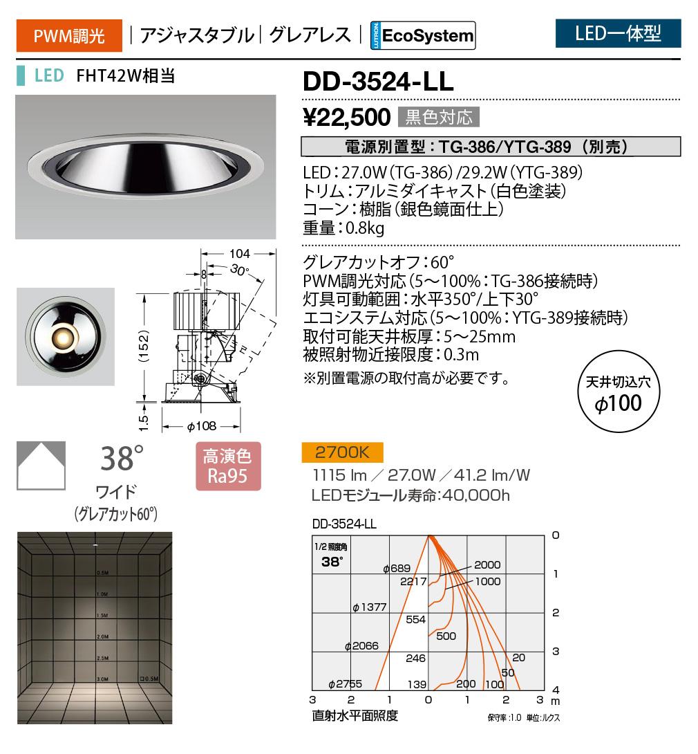 DD-3524-LL 山田照明 照明器具 LED一体型ダウンライト アジャスタブル Unicorn NEO 100 調光 グレアレス 高演色 FHT42W相当 電球色 DD-3524-LL