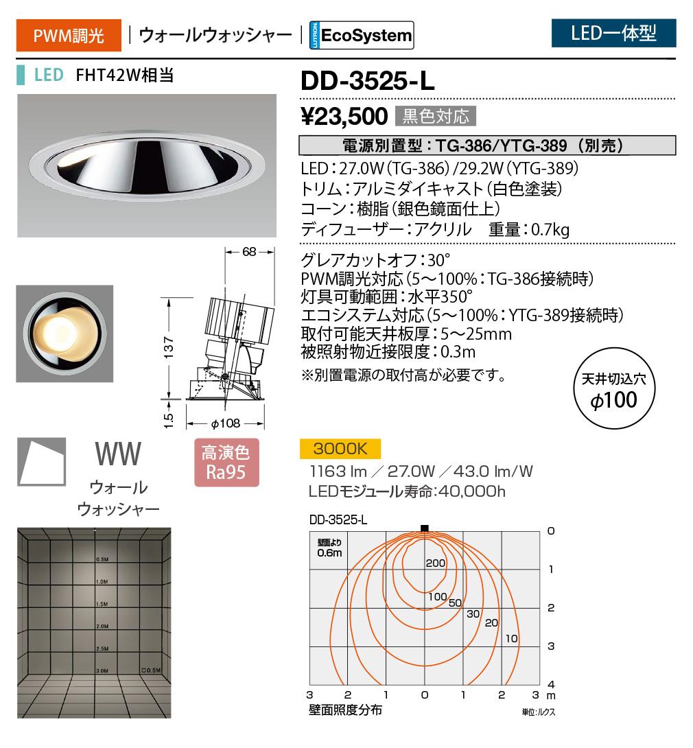 DD-3525-L 山田照明 照明器具 LED一体型ダウンライト ウォールウォッシャー Unicorn NEO 100 調光 高演色 FHT42W相当 電球色 DD-3525-L
