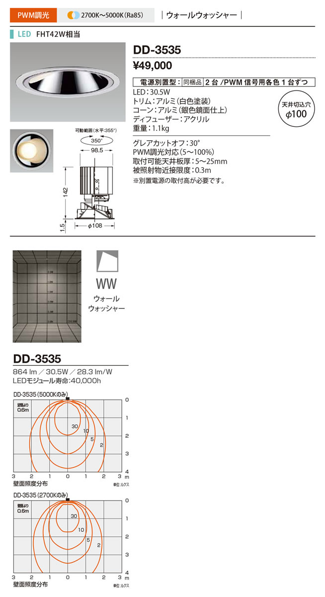 グレアレス埋込φ100 マルチレンズ Morph DD-3535LED一体型ダウンライト 天井照明 テクニカルライト 調光・調色FHT42W相当山田照明 100ベースタイプ 照明器具