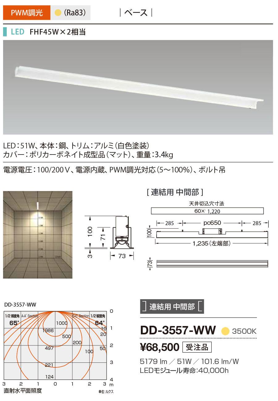 DD-3557-WW 山田照明 照明器具 LED一体型ベースライト システムレイ プロ ラインシステム 調光 バッフルベース FHF45W×2相当 連結用中間部 温白色 DD-3557-WW
