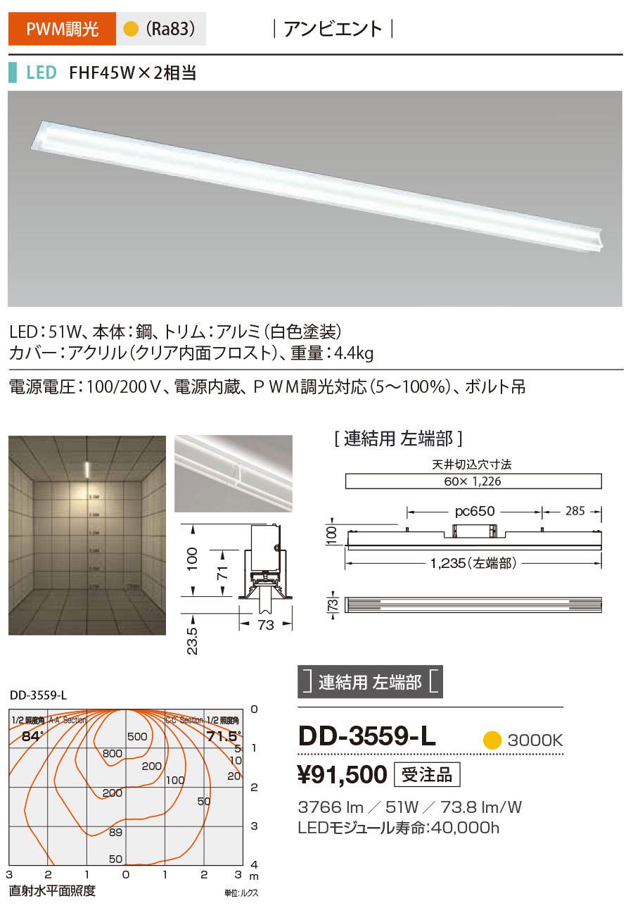 DD-3559-L 山田照明 照明器具 LED一体型ベースライト システムレイ プロ ラインシステム 調光 アンビエント FHF45W×2相当 連結用左端部 電球色 DD-3559-L