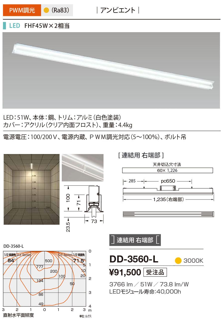 DD-3560-L 山田照明 照明器具 LED一体型ベースライト システムレイ プロ ラインシステム 調光 アンビエント FHF45W×2相当 連結用右端部 電球色 DD-3560-L