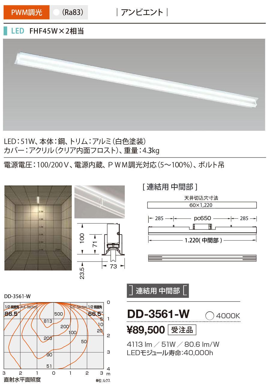 DD-3561-W 山田照明 照明器具 LED一体型ベースライト システムレイ プロ ラインシステム 調光 アンビエント FHF45W×2相当 連結用中間部 白色 DD-3561-W