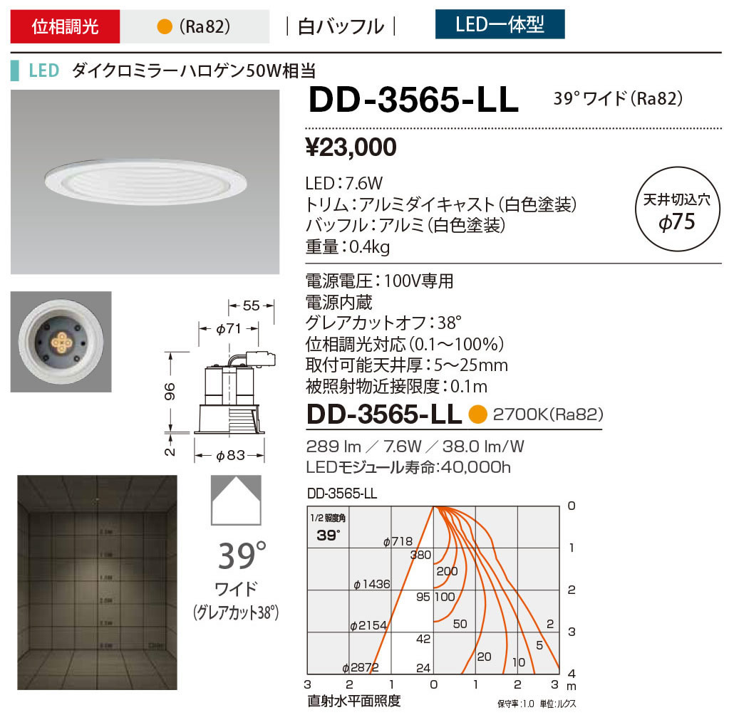 DD-3565-LL 山田照明 照明器具 LED一体型ダウンライト ベースタイプ マルチレンズ Line75 調光 白バッフル ダイクロミラーハロゲン50W相当 電球色 DD-3565-LL