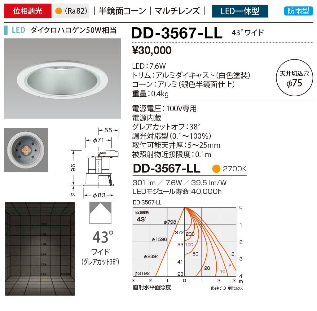 DD-3567-LL 山田照明 照明器具 LED一体型軒下用ダウンライト Line75 調光 半鏡面コーン マルチレンズ 防雨型 FHT32W相当 電球色 DD-3567-LL