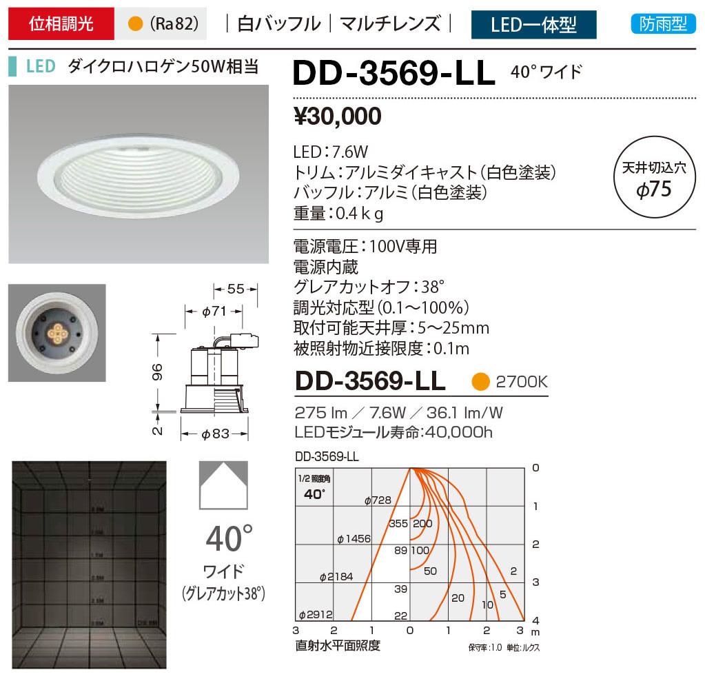 DD-3569-LL 山田照明 照明器具 LED一体型軒下用ダウンライト Line75 調光 白バッフル マルチレンズ 防雨型 FHT32W相当 電球色 DD-3569-LL