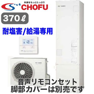 EHP-3703A-E2 + CMR-2723V 【音声リモコン付】 長府製作所 エコキュート 塩害地仕様 給湯専用 高圧力170kPa スリム 370L