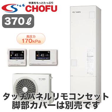 EHP-3703AX + DR-95P 【タッチパネルリモコンセット付】 長府製作所 エコキュート 一般地仕様 フルオートタイプ 高圧力170kPa スリム 370L