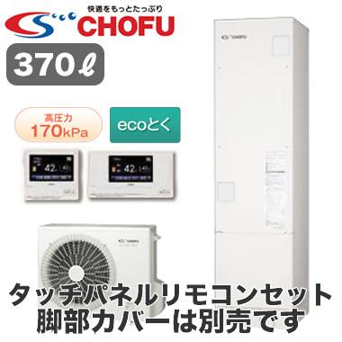 EHP-3703AZ + DR-95P 【タッチパネルリモコンセット付】 長府製作所 エコキュート 一般地仕様 ecoとくフルオートタイプ 高圧力170kPa スリム 370L