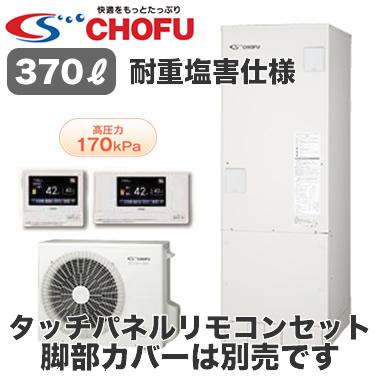 EHP-3703BX-E2 + DR-95P 【タッチパネルリモコンセット付】 長府製作所 エコキュート 塩害地仕様 フルオートタイプ 高圧力170kPa 角型 370L