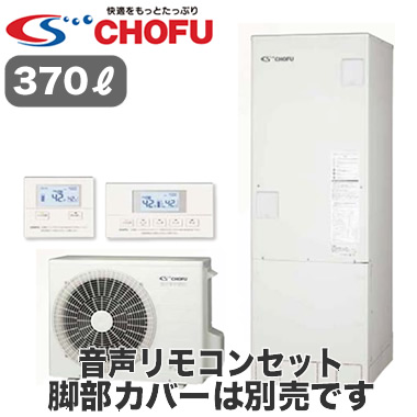 EHP-3703BX + DR-99V 【音声リモコンセット付】 長府製作所 エコキュート 一般地仕様 フルオートタイプ 高圧力170kPa 角型 370L