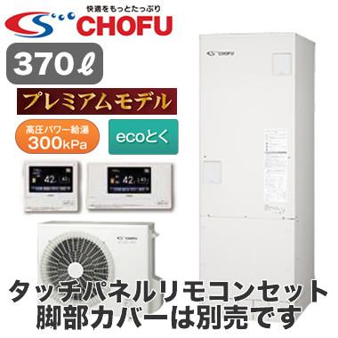【タッチパネルリモコンセット付】 EHP-3703BZPS + DR-95P 長府製作所 エコキュート 一般地仕様 ecoとくフルオートタイプ プレミアム 高圧パワー300kPa 角型 370L