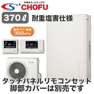 EHP-3703CXP-E2 + DR-95P 【タッチパネルリモコンセット付】 長府製作所 エコキュート 塩害地仕様 フルオートタイプ 高圧パワー300kPa 薄型 370L
