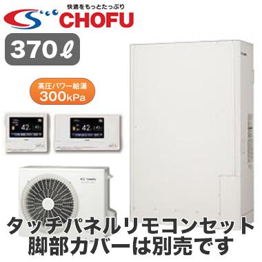 EHP-3703CXP + DR-95P 【タッチパネルリモコンセット付】 長府製作所 エコキュート 一般地仕様 フルオートタイプ 高圧パワー300kPa 薄型 370L