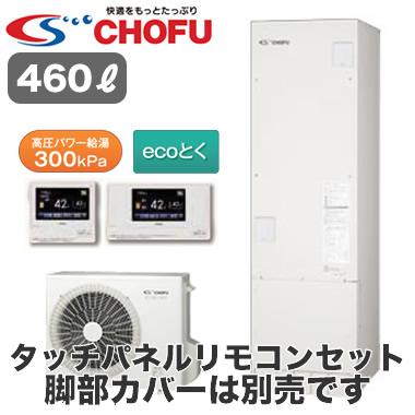 EHP-4603BZP + DR-95P 【タッチパネルリモコンセット付】 長府製作所 エコキュート 一般地仕様 ecoとくフルオートタイプ 高圧パワー300kPa 角型 460L