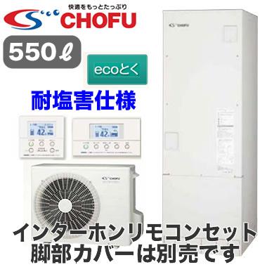 EHP-5503BZ-E2 + DR-96P 【インターホンリモコンセット付】 長府製作所 エコキュート 塩害地仕様 ecoとくフルオートタイプ 高圧力170kPa 角型 550L