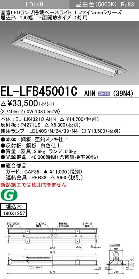 【1/1 0:00~1/5 23:59 超ポイントバック祭中はポイント最大33倍】EL-LFB45001CAHN-39N4 三菱電機 施設照明 直管LEDランプ搭載ベースライト埋込形 LDL40 190幅 下面開放タイプ1灯用 非調光タイプ 3900lmクラスランプ付(昼白色) EL-LFB45001C AHN(39N4)