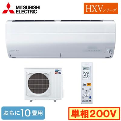 MSZ-HXV2820S (おもに10畳用)ルームエアコン 三菱電機 ズバ暖霧ヶ峰 HXVシリーズ 2020年モデル 寒冷地向け 単相200V 室内電源 住宅設備用