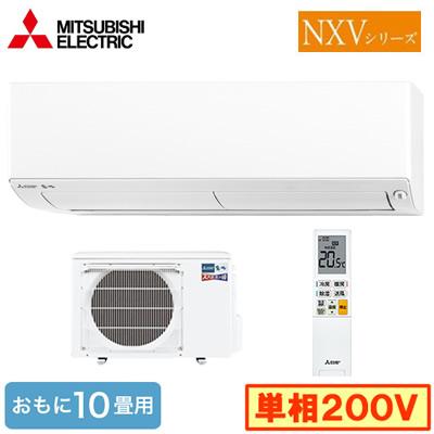 MSZ-NXV2820S (おもに10畳用)ルームエアコン 三菱電機 ズバ暖霧ヶ峰 NXVシリーズ 2020年モデル 寒冷地向け 単相200V 室内電源 住宅設備用