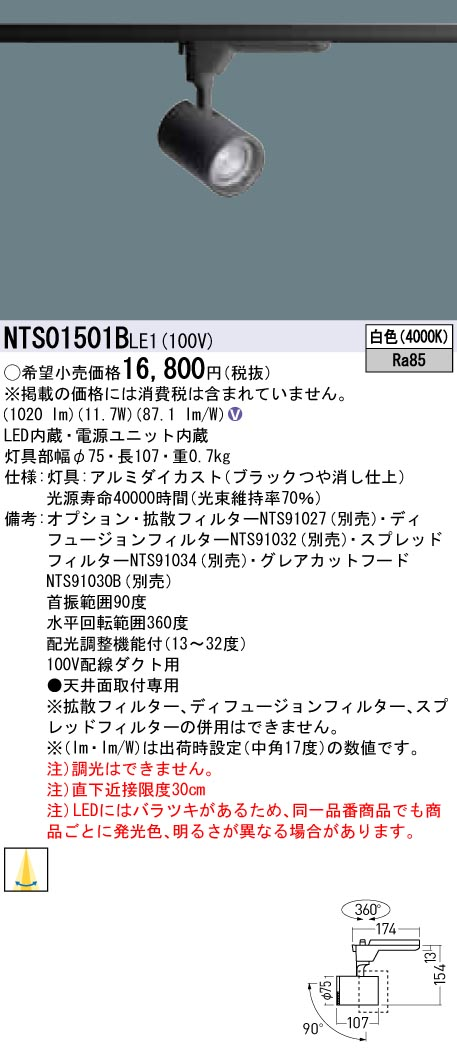 NTS01501BLE1 パナソニック Panasonic 施設照明 TOLSOシリーズ演出照明 BeAm Free LEDスポットライト 白色 配線ダクト取付型 配光調整機能付 J12V75形(50W)器具相当 LED150形 NTS01501BLE1