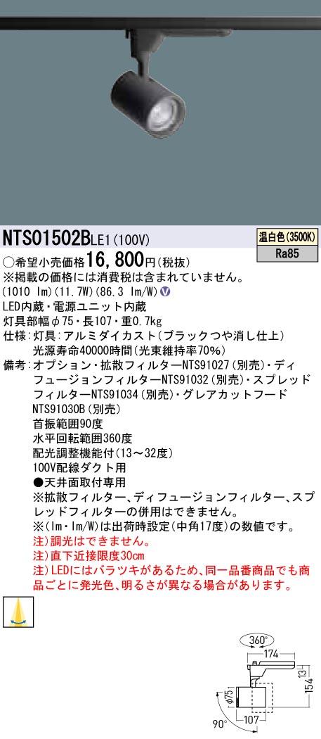 NTS01502BLE1 パナソニック Panasonic 施設照明 TOLSOシリーズ演出照明 BeAm Free LEDスポットライト 温白色 配線ダクト取付型 配光調整機能付 J12V75形(50W)器具相当 LED150形 NTS01502BLE1