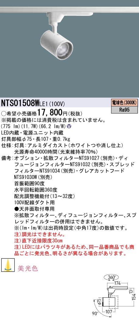 NTS01508WLE1 パナソニック Panasonic 施設照明 TOLSOシリーズ演出照明 BeAm Free LEDスポットライト 電球色 配線ダクト取付型 配光調整機能付 美光色 J12V75形(50W)器具相当 LED150形 NTS01508WLE1