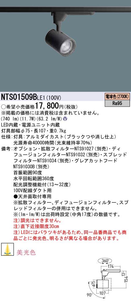 NTS01509BLE1 パナソニック Panasonic 施設照明 TOLSOシリーズ演出照明 BeAm Free LEDスポットライト 電球色 配線ダクト取付型 配光調整機能付 美光色 J12V75形(50W)器具相当 LED150形 NTS01509BLE1