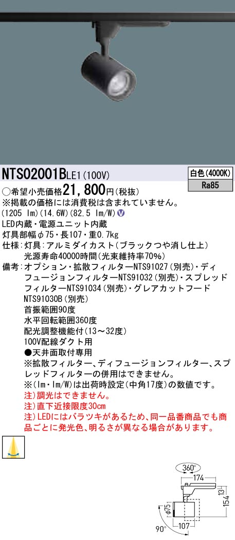 NTS02001BLE1 パナソニック Panasonic 施設照明 TOLSOシリーズ演出照明 BeAm Free LEDスポットライト 白色 配線ダクト取付型 配光調整機能付 HID35形1灯器具相当 LED200形 NTS02001BLE1