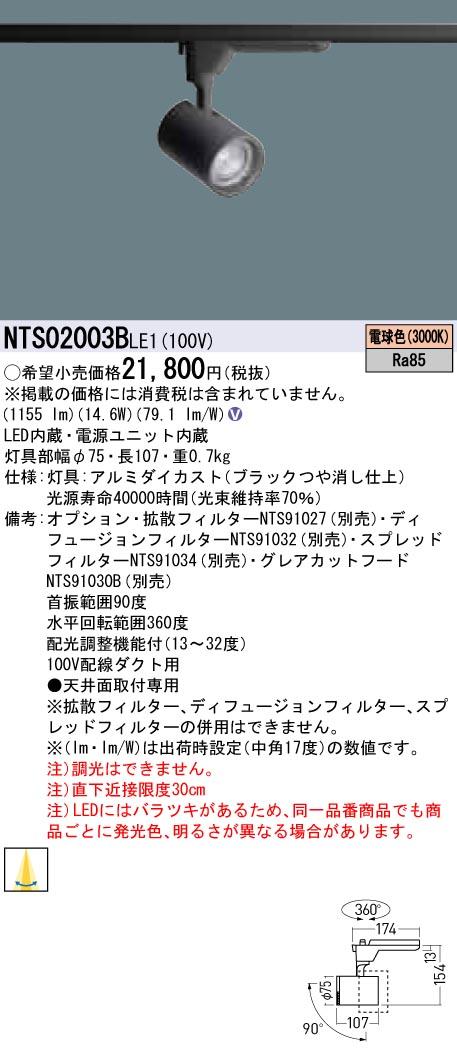 NTS02003BLE1 パナソニック Panasonic 施設照明 TOLSOシリーズ演出照明 BeAm Free LEDスポットライト 電球色 配線ダクト取付型 配光調整機能付 HID35形1灯器具相当 LED200形 NTS02003BLE1