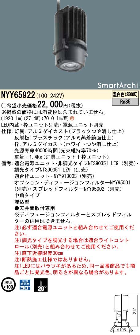 NYY65922 パナソニック Panasonic 施設照明 LEDグレアレスダウンライト 温白色 高W・中角タイプ SmartArchi 埋込穴φ100 灯具ユニット NYY65922