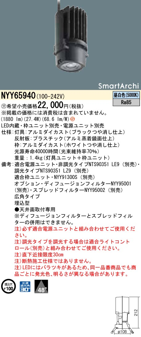 NYY65940 パナソニック Panasonic 施設照明 LEDグレアレスダウンライト 昼白色 高W・広角タイプ SmartArchi 埋込穴φ100 灯具ユニット NYY65940