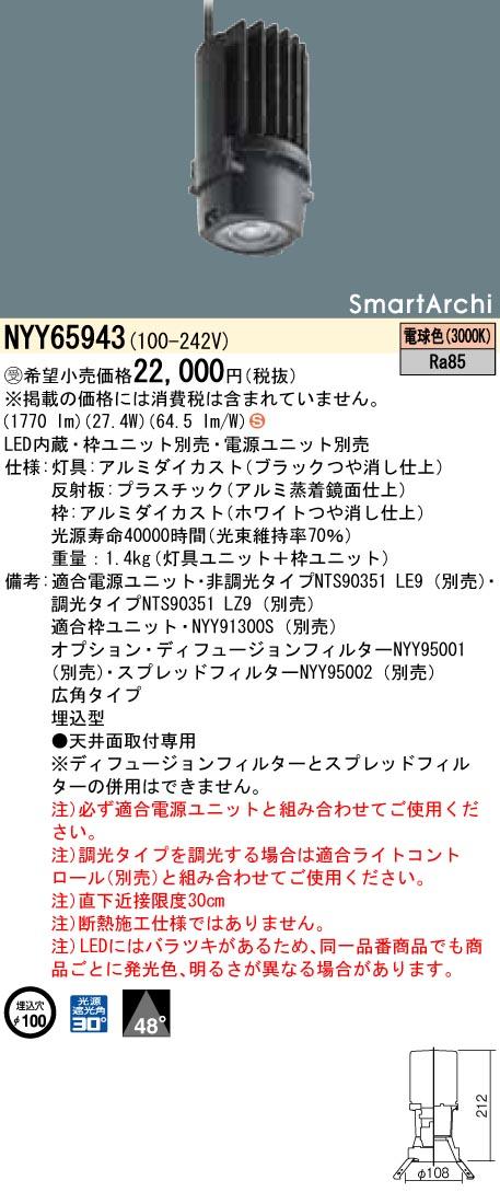 NYY65943 パナソニック Panasonic 施設照明 LEDグレアレスダウンライト 電球色 高W・広角タイプ SmartArchi 埋込穴φ100 灯具ユニット NYY65943