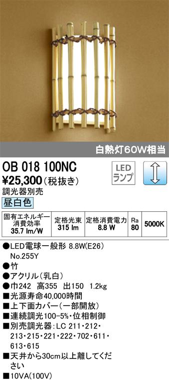 OB018100NCLED和風ブラケットライト連続調光 昼白色 白熱灯60W相当オーデリック 照明器具 和室向け インテリア照明