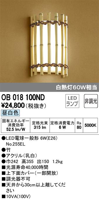 OB018100NDLED和風ブラケットライト非調光 昼白色 白熱灯60W相当オーデリック 照明器具 和室向け インテリア照明