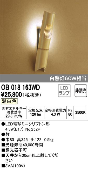OB018163WDLED和風ブラケットライト非調光 温白色 白熱灯60W相当オーデリック 照明器具 和室向け インテリア照明