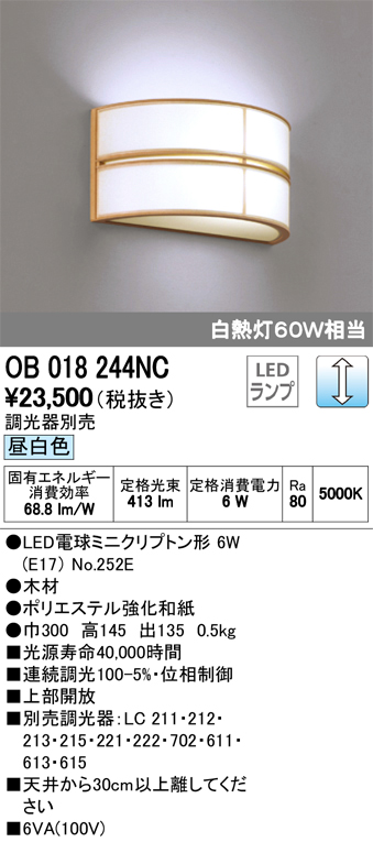 OB018244NCLED和風ブラケットライト連続調光 昼白色 白熱灯60W相当オーデリック 照明器具 和室向け インテリア照明